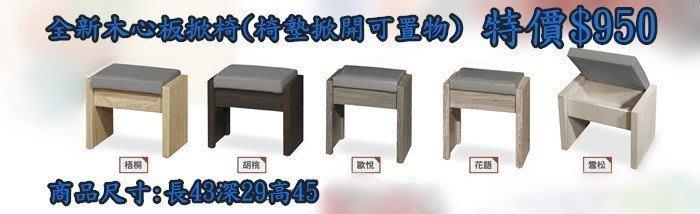 【台中樂居二手家具】PN3201JEE*全新化妝椅 客廳家具 庫存臥室傢俱拍賣床組 床箱 床底 床板