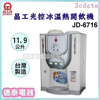 晶工牌【JD-6716】光控科技 11.9公升 冰溫熱開飲機 【德泰電器】