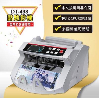【大鼎OA】2019新品 DT-498 中文介面點驗鈔機【含稅超商免運】|保固一年|台幣|多國幣別|498|點鈔機|驗鈔