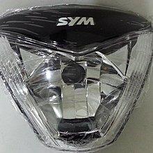 三陽正廠零件 原廠 R1 125 R1Z 125 大燈 H4 大燈組/燈罩~限時特價1700元