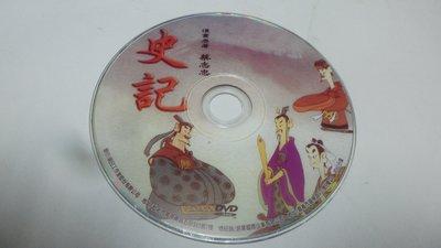 紫色小館-63---------史記