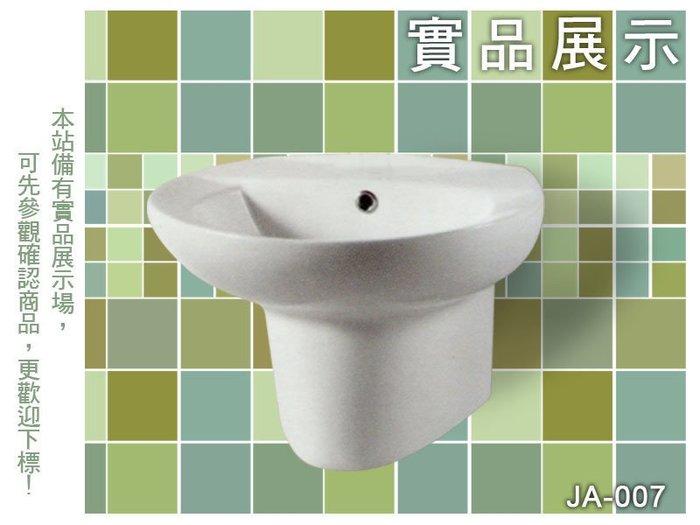 【展示出清】JA-007 連體盆 面盆/腳柱 一體成形 洗臉盆 衛浴設備 另有水龍頭 浴櫃 浴缸