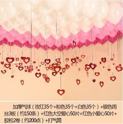 婚房布置浪漫生日情人節亮片拉花裝飾YY1269