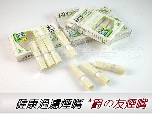㊣娃娃研究學苑㊣日本爵之友 健康過濾煙嘴 拋棄型 一次性煙嘴JY003(7只裝)(ER11)