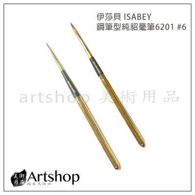 【Artshop美術用品】法國 伊莎貝 ISABEY 鋼筆型純貂毫筆 6201 #6