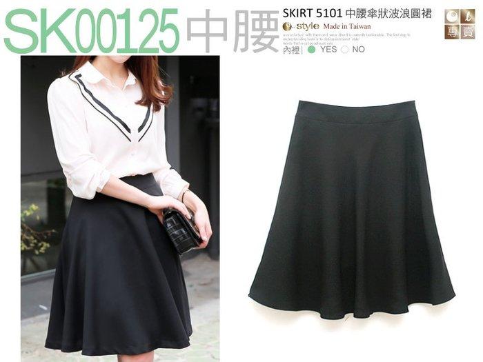 【SK00125】☆ O-style ☆ 中腰OL -傘狀及膝圓裙澎澎裙(日本、韓國通勤款)