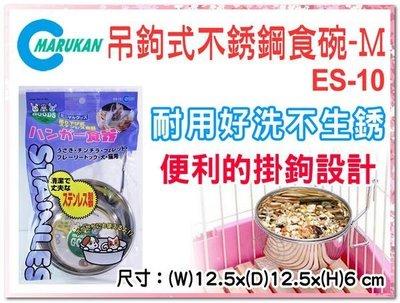 SNOW的家【訂購】日本Marukan 吊鉤式不銹鋼食碗 M號 ES-10(80490674