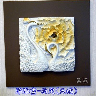 *浮雕畫-約定(天鵝) 40x40cm*築巢 傢飾(掛畫/壁飾)掛飾 壁畫 圖畫系列*下標前請先詢問是否有現貨