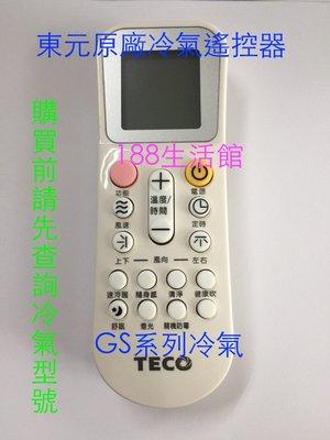 【188生活館】TECO 東元 原廠冷氣遙控器 適用GS系列 5M000Z474G080