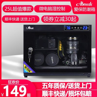 除濕機臺灣愛保電子防潮箱全自動25L單反相機鏡除濕郵票字畫茶葉干燥柜 台北市