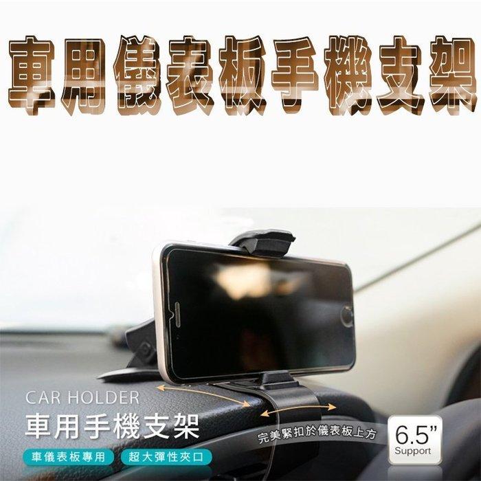 009-141---雲蓁小屋【PD009車用儀表板手機支架】汽車手機架 手機支架 鳥嘴夾車架 導航手機架 車用手機支架