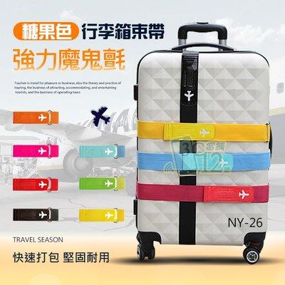 ►3C當舖12號◄糖果色 行李箱束帶 強力魔鬼氈 行李帶 固定帶 困綁帶 打包帶 可調式束帶 行李綁帶 旅行外出