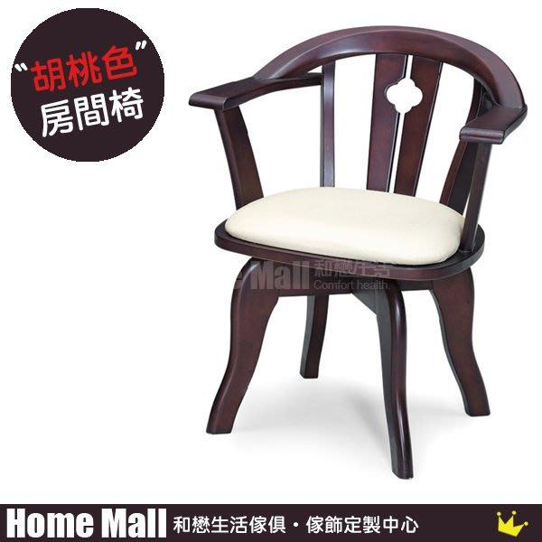 HOME MALL~博德102胡桃旋轉房間椅 $2700 (自取價)4F