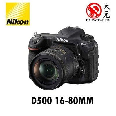 *大元˙高雄*【平輸優惠】NIKON DSLR D500+16-80mm KIT DX 平輸 7D