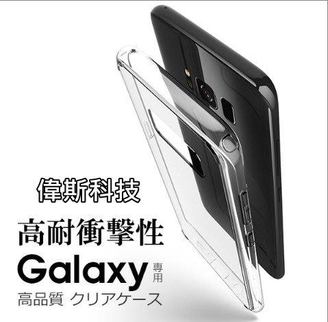 ☆偉斯科技☆三星S9 / S8 /S8 Plus /S9 Plus清水套贈送【送9H鋼化玻璃】透明手機殼  軟套 現貨中