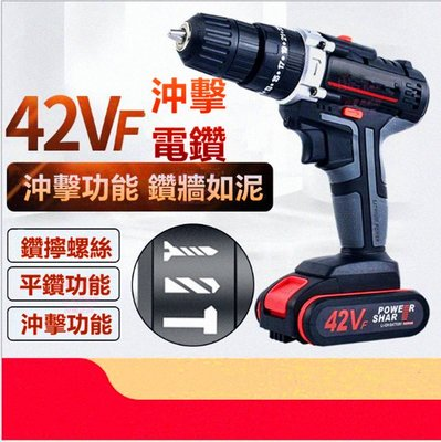 充電鑽 衝擊 42VF 雙電池 錘鑽 修繕 贈30件 電動起子 CP勝 牧田 Bosch 日立 得偉 米沃