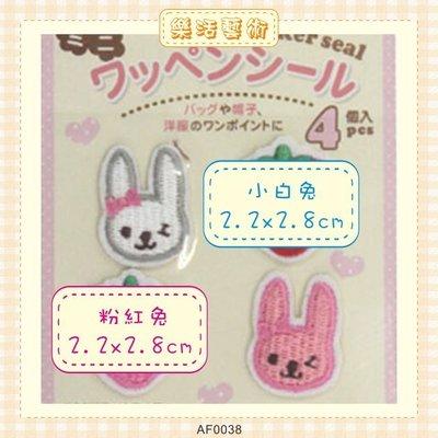 樂活藝術「燙貼布」 ~ 小白兔、粉紅兔二款 日本刺繡貼布 《有背膠》《可直接黏 可燙 可縫》【現貨】【AF0038】