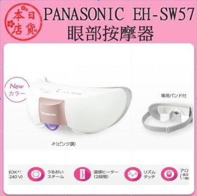 ❀日貨本店 [代購] Panasonic EH-SW57 眼部蒸氣按摩器 眼罩 眼部按摩 香氛  日本製 / SW55新款 台北市