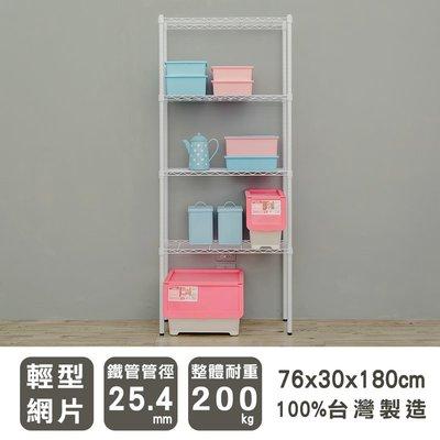 波浪架【UHO】《輕型》76x30x1...