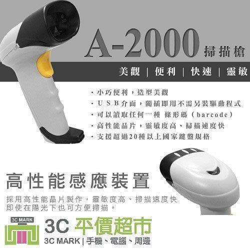 保固一年《3C購物城》掃描槍 掃描器 條碼器 條碼槍 條碼掃描槍 紅外線自動掃描 USB 2.0 標準接口