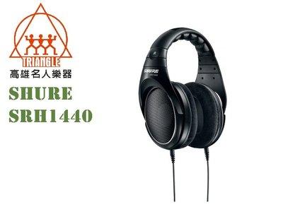 【名人樂器】Shure SRH1440 耳罩式耳機 原廠公司貨 保固兩年