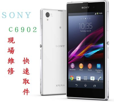 【12號】手機現場維修 SONY Z1  螢幕破裂/電池膨脹/無法充電/泡水/摔機/