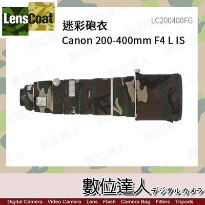 【數位達人】Lens Coat 大砲 迷彩 砲衣 Canon 200-400mm F4 L IS 綠迷彩 打鳥 生態攝影