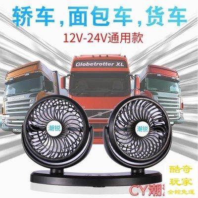 車載風扇24v大貨車12v制冷大風力汽車電風扇強力制冷雙頭搖頭旋轉【酷奇玩家】