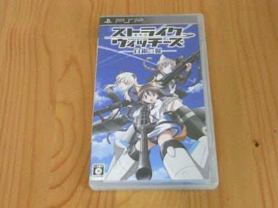 【小蕙館】PSP~ 強襲魔女 白銀之翼 Strike Witches (純日版)