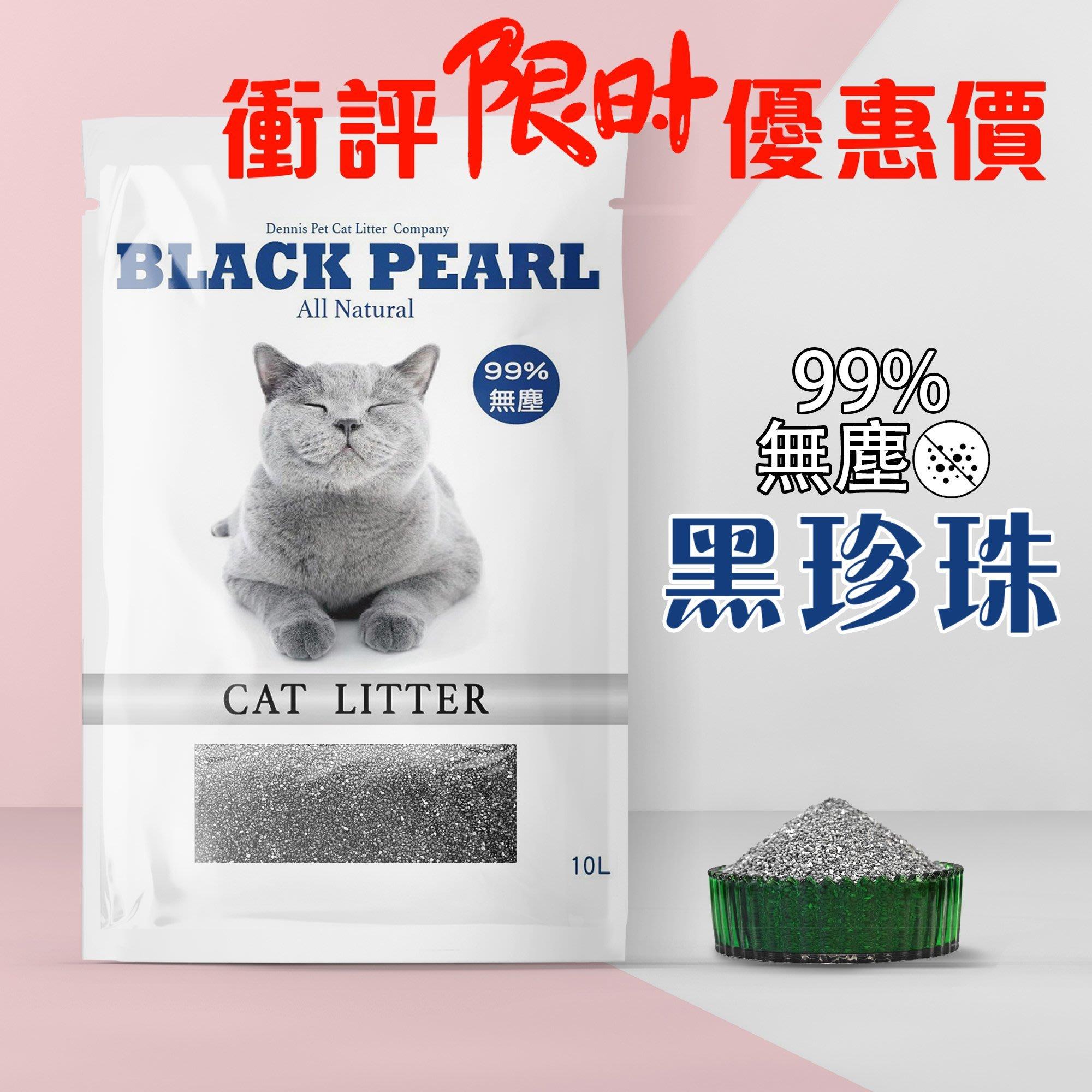 【丹妮斯寵物工廠】 一包10L 一箱5包 一箱免運 兩箱優惠100元 99%無塵貓砂 貓砂 膨潤土 貓用品