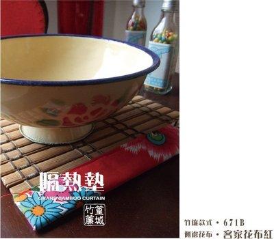 【篁城竹簾】品味居家生活〔671B隔熱墊20*20CM〕亦可當擺設物品墊,多功能裝飾墊