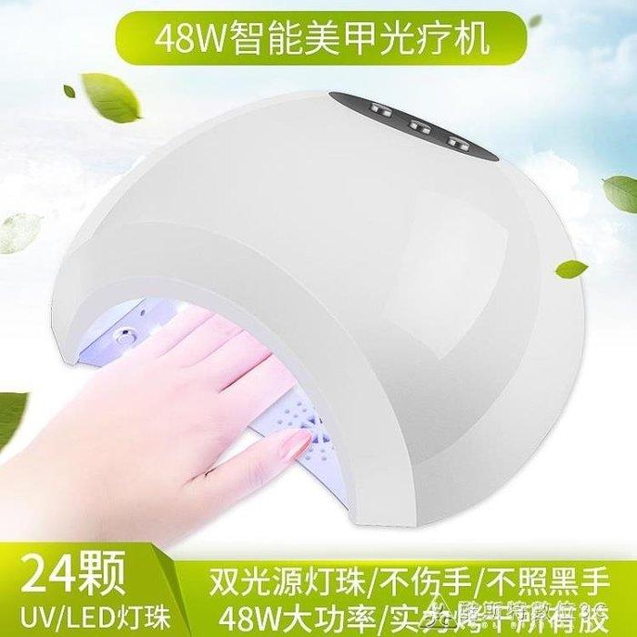 48w美甲光療機 感應美甲燈速幹光療燈 甲油膠led烘乾機美甲店專用 酷斯特數位3c