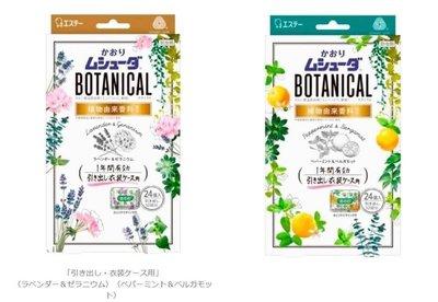 【預購】日本金雞牌 金雞植萃抽屜用除蟲芳香片 日本製