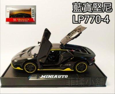 [現貨不用等,數量不多] 建元車模 藍寶堅尼Lamborghini LP770-4 1:32 合金聲光迴力模型車 附底座