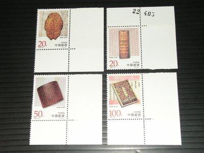 【愛郵者】〈中國大陸〉1996-23 中國古代檔案珍藏 4全 大寬邊角 全品 原膠.未輕貼 直接買