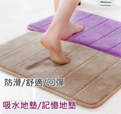 ~任四片 ~珊瑚絨地墊 記憶地墊 衛浴踏墊 腳踏地毯 超吸水地墊 防滑地墊 加厚柔軟坐墊