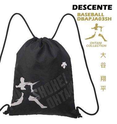 日本 DESCENTE x 大谷翔平 簡易棒球背包 束口袋 裝備袋 後背包 二刀流 OHTANI SHOHEI 迪桑特