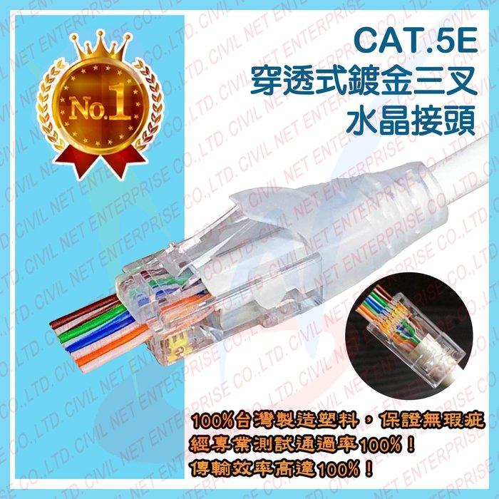 [瀚維] 台灣製造 CAT.5e 穿透式水晶頭 RJ45 網路水晶頭 鍍金 三叉 網路接頭 網路頭 穿孔式