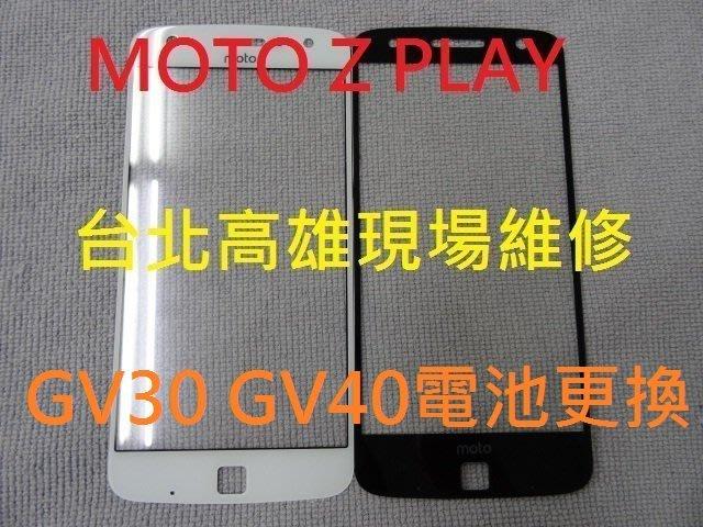 台北高雄現場維修 專修moto Z Play XT0650-02電池更換 XT1650-03電池更換 玻璃破裂更換