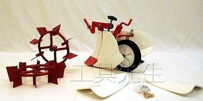 含稅價【工具先生】川島~KT400~折疊式 耕耘機 中耕機 專用 鐵輪+開溝器/小牛/翻土機