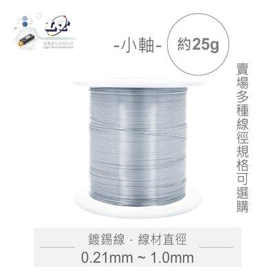 『堃邑Oget』(小軸)鍍錫線 直徑 0.21mm ~ 1.0mm  多種線徑規格 約20~25g / 捲 實驗 飛線 跳線