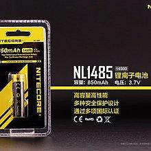 """""""電筒魔"""" NITECORE奈特科爾NL1485 850毫安 14500電池充電鋰電池"""