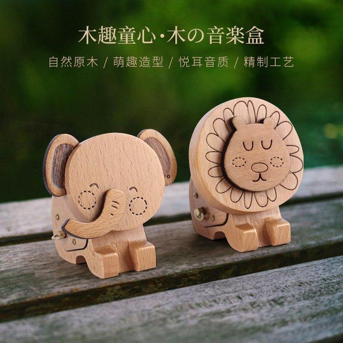 〖洋碼頭〗小象音樂盒天空之城送兒童女生生日禮物創意木質制獅子機械音樂盒 tmj216