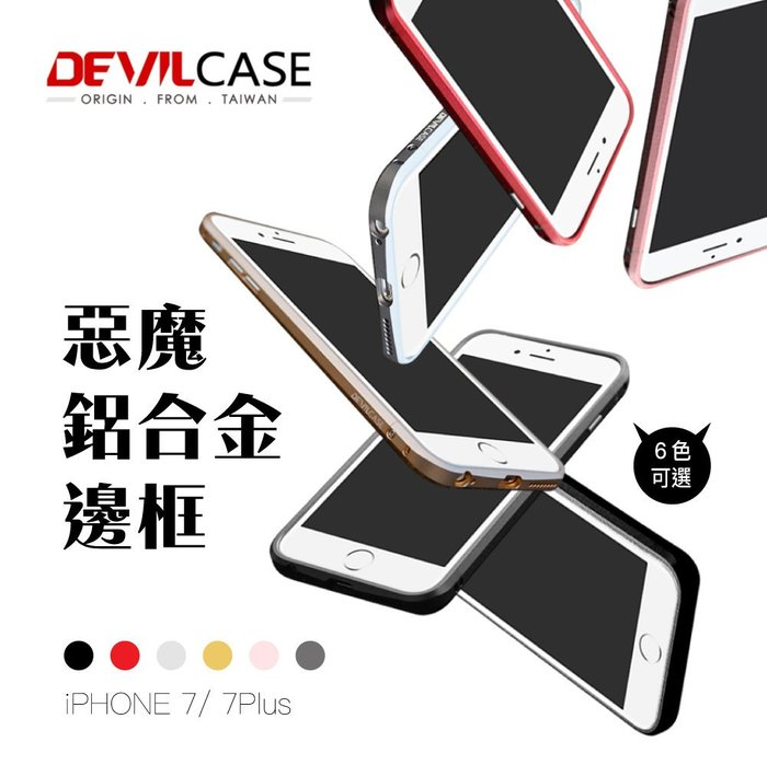 DEVILCASE 惡魔 iPhone7 plus 5.5吋 4.7寸 鋁合金 保護框 邊框 保護殼 手機殼 惡魔殼
