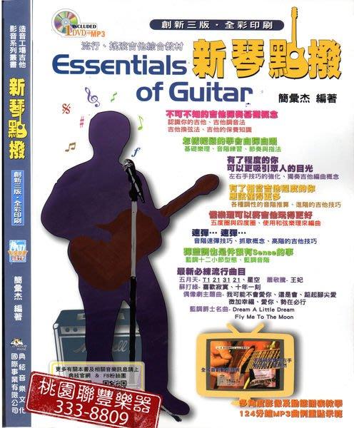 《∮聯豐樂器∮》 新琴點撥 創新三版 吉他必備入門書籍  樂譜+1DVD+mp3  八折優惠中《桃園現貨》