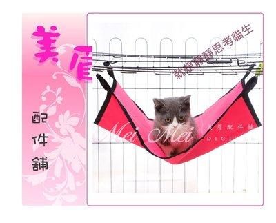 美眉配件 現貨 兔籠吊床 兔窩 兔床 防雨布貓吊床 籠內吊床 懸掛牛津布貓吊床 防水布 鐵籠吊床 懸掛吊床 透氣吊床