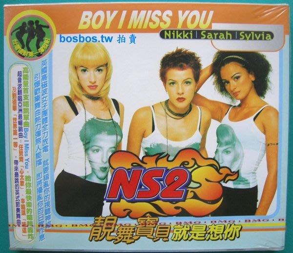 ◎全新CD未拆!女孩團體-NS2-靚舞寶貝-就是想你專輯-翻唱味道.心太軟等11首好歌-看圖◎