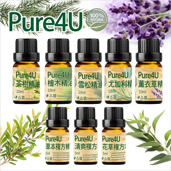 [Pure4] 天然植物萃取 單方精油 複方精油 純精油