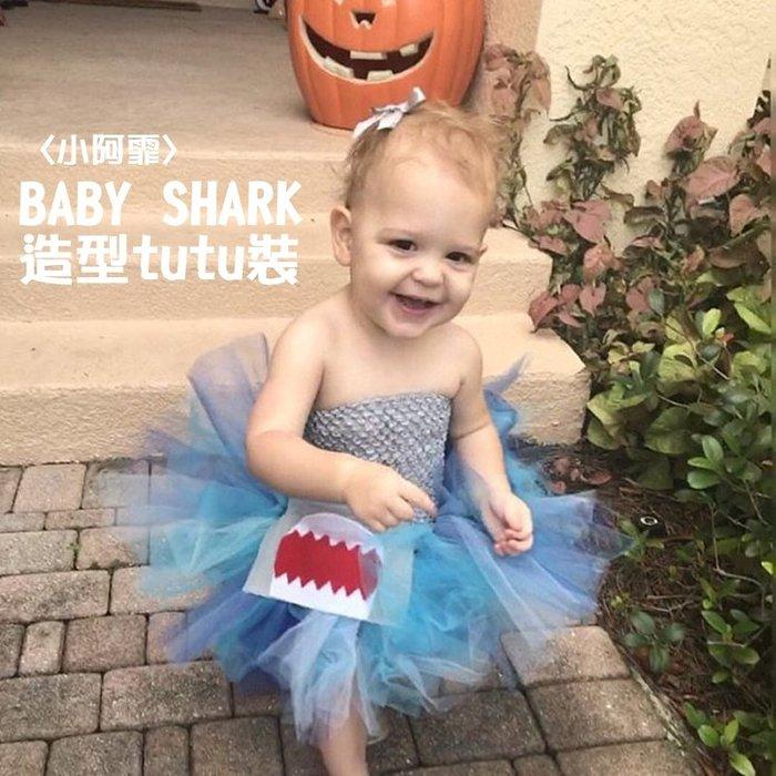 【小阿霏】兒童萬聖節造型服裝 baby shark鯊魚寶寶tutu洋裝女童可愛動物紗裙蓬蓬裙化裝舞會cos裝扮CL230