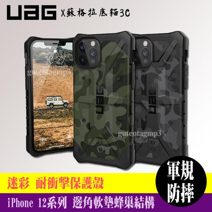 UAG iPhone 12 Pro MAX iPhone 12 mini 耐衝擊迷彩保護殼 手機殼